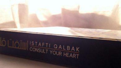 Photo of Uus Muhammad Husaini: Istafti Qalbak