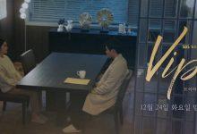 vip episode 16
