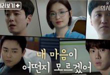 Photo of 'Hospital Playlist' Episode 11: Konflik Cinta 5 Sahabat